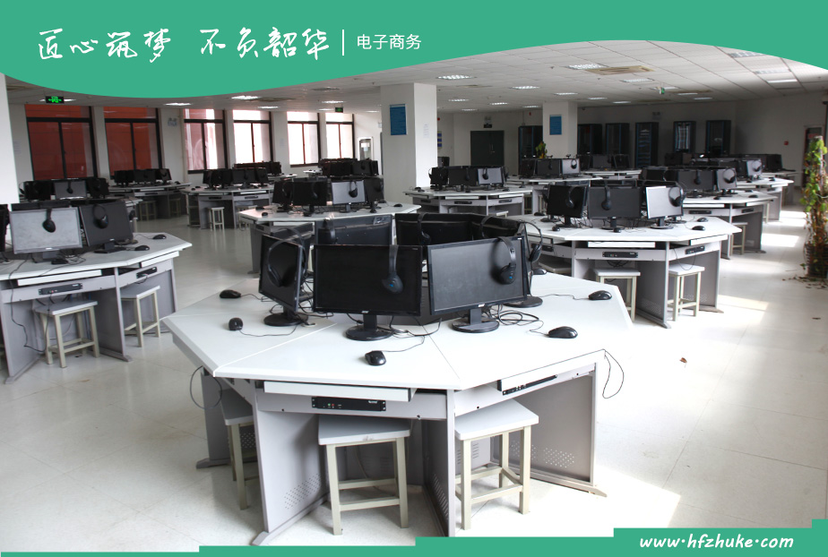 <span>電子商務實訓室</span>