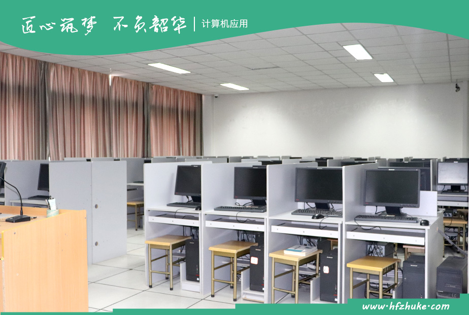<span>計算機應用實訓室</span>