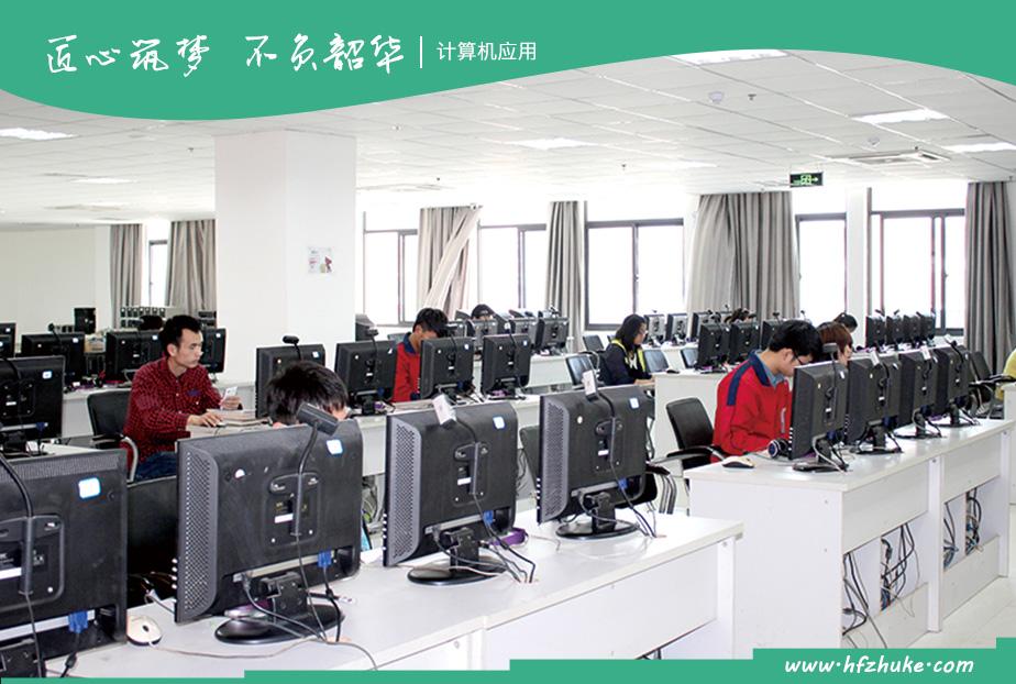 計算機應用實訓室