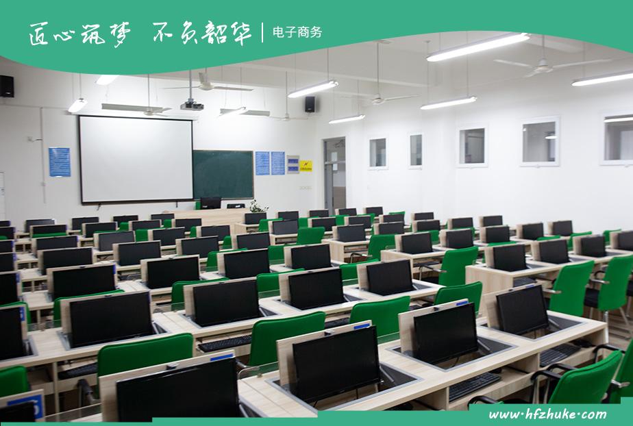 電子商務實訓室