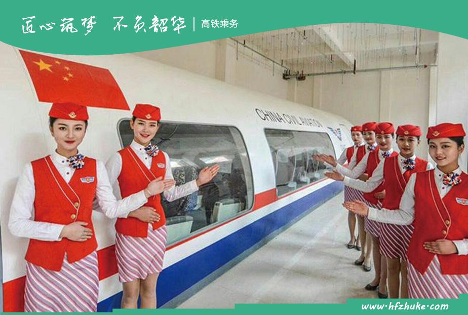 <span>鐵路客運服務(高鐵乘務)實訓室</span>