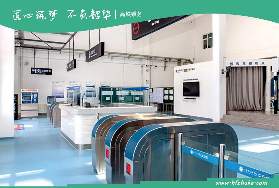 鐵路客運服務(高鐵乘務)實訓室